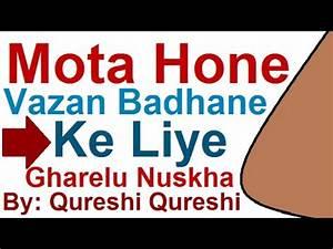 Mota Hone ka Tarika Urdu me | Vajan Badhane ke Liye ...