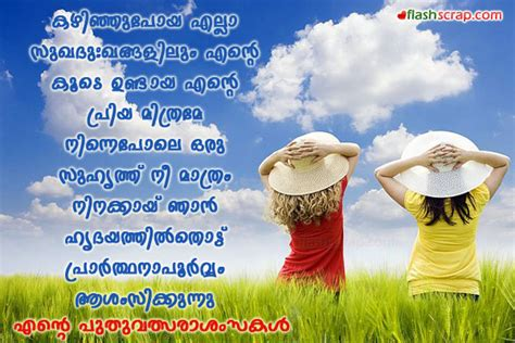Information About Happy New Year Wishes Quotes In Malayalam