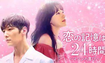 韓国 ドラマ 恋 の 記憶 は 24 時間 キャスト