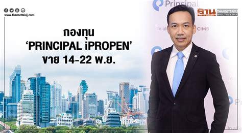 'พรินซิเพิล'เปิดตัวกองทุน 'PRINCIPAL iPROPEN' เสนอขาย 14 ...