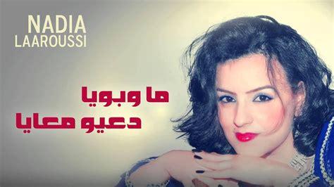 Ma W Bouya Deiw Maaya (official Audio