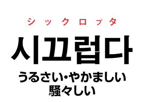 うるさい 韓国 語