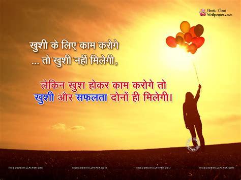 aaj ka subh vichar  hindi wallpapers