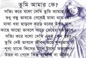 Bangla Sad Love Quotes. QuotesGram