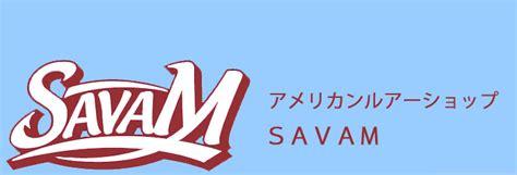 - アメリカンルアー専門店 SAVAM (サバン)