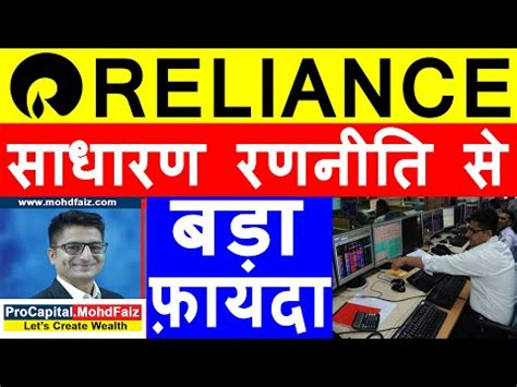 The user of the information assumes the entire risk as to the suitability, use, results of use, accuracy, completeness, correctness of the information and shall waive any claim of detrimental reliance upon the information. RELIANCE SHARE PRICE TODAY TARGET LATEST NEWS REVIEW ANALYSIS | RELIANCE PARTLY PAID SHARE PRICE