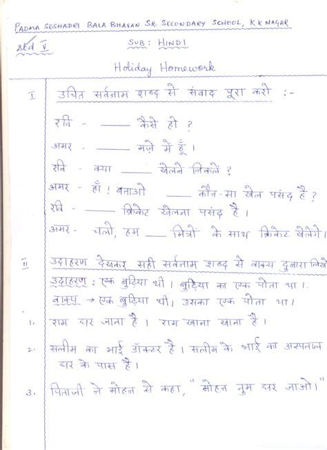 hindi worksheets for ukg pdf worksheets 2015 16 links