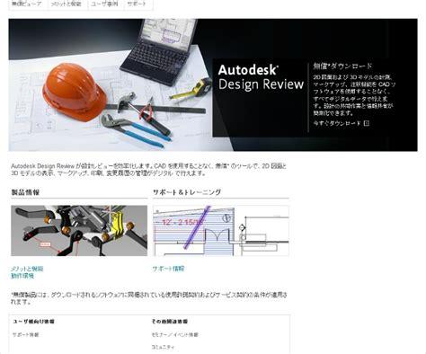 autodesk design review autodesk design review dwf スケッチアップ広場2014