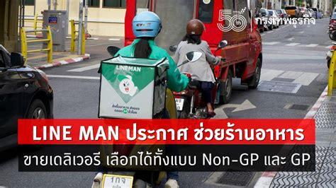 LINE MAN ช่วยร้านอาหาร ขายดิลิเวอรี่ได้ทั้งแบบ Non-GP และ GP