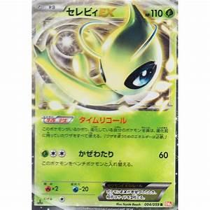 Pokemon Pokemon JAPANESE Single Card - (BW6) Cold Flare ...
