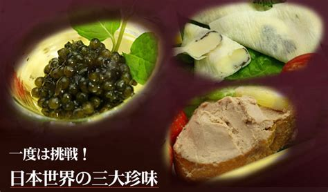 日本 三 大 珍味