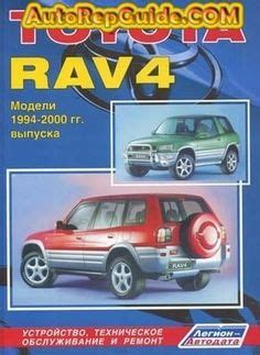 auto repair manual free download 1996 toyota rav4 navigation system download free toyota rav4 2000 2005 repair manual image by autorepguide com