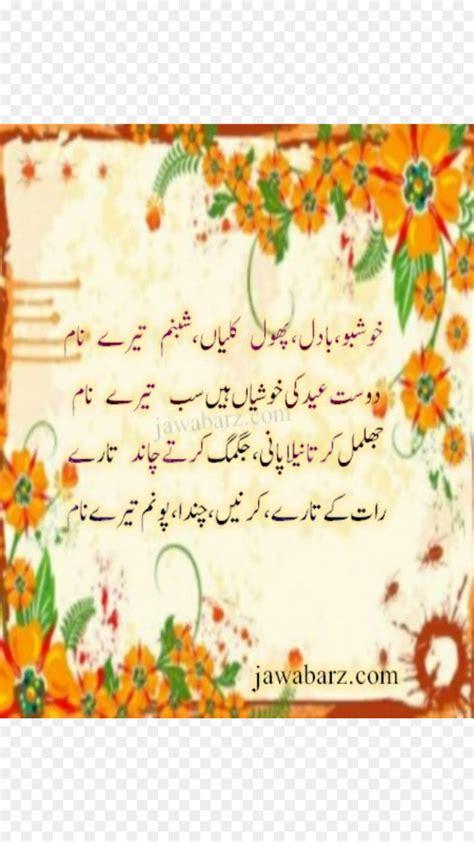 funny eid card poetry  urdu   happy valentines