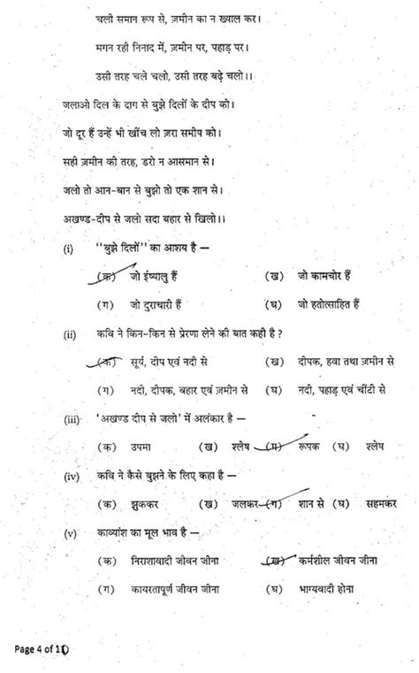 Hindi Latest Question paper of sa1 2015-16 for class 9