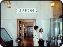 6 entrada sal japon駸 faro a col