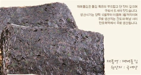 Ebay Seller Fayemoon  Sea Weed Stone Laver Nori Kim Best