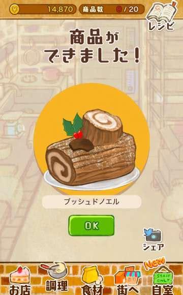 洋菓子 店 ローズ 2