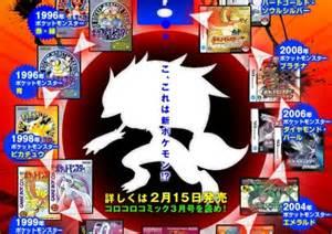 nintendo teases of next pokemon game