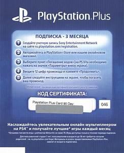 Playstation Plus Gratis Code Ohne Kreditkarte : buy playstation plus psn plus 90 days rus and download ~ Watch28wear.com Haus und Dekorationen