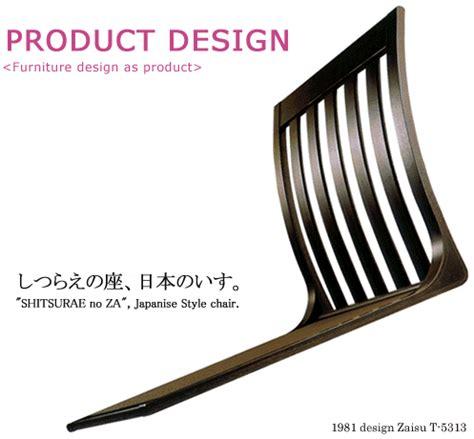 chaise japonaise chaise assise japonaise entre hier et aujourd hui