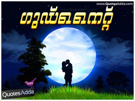 Good Night Love Quotes Malayalam