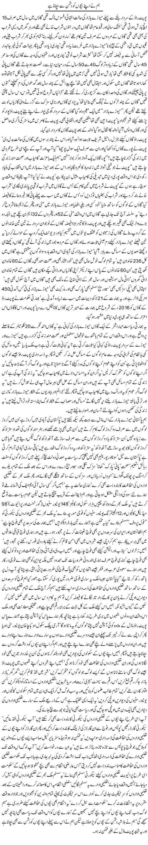 Hum Ne Apnay Bachon Ko Dushman Sy Bachana Hai By Javed Chaudhry  Express News Urdu Columns