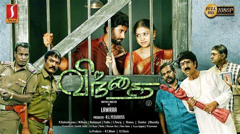 tamil   pagebdcom