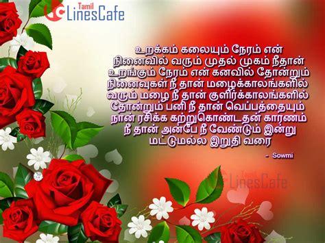 tamil love kavithai images   sowmi tamillinescafecom