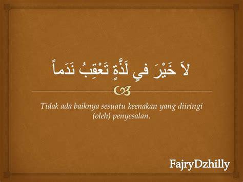 kata kata mutiara  bahasa arab mahfudzat fajrydzhilly