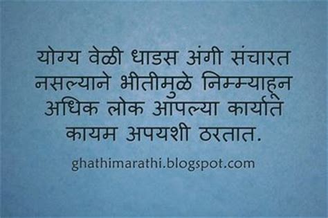 Good Thoughts Images In Marathi Recipe
