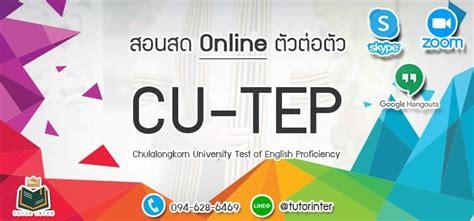ติว CU-TEP ออนไลน์สดตัวต่อตัว | ติวเตอร์อินเตอร์ เรียน ...