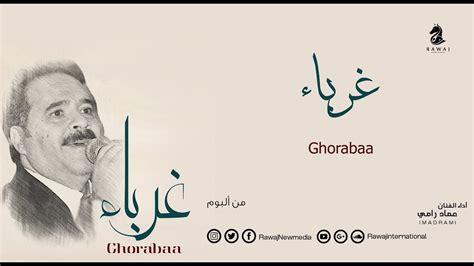عماد رامي || غرباء من البوم غرباء || Imad Rami Ghorabaa
