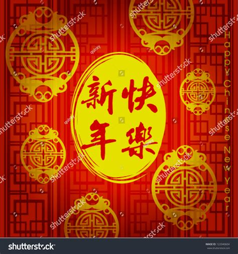 happy chinese  year greeting card stock vector
