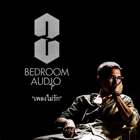 Bedroom Audio ส่งเอ็มวีใหม่ เพลงไม่รัก ดึง ปีเตอร์ นพชัย