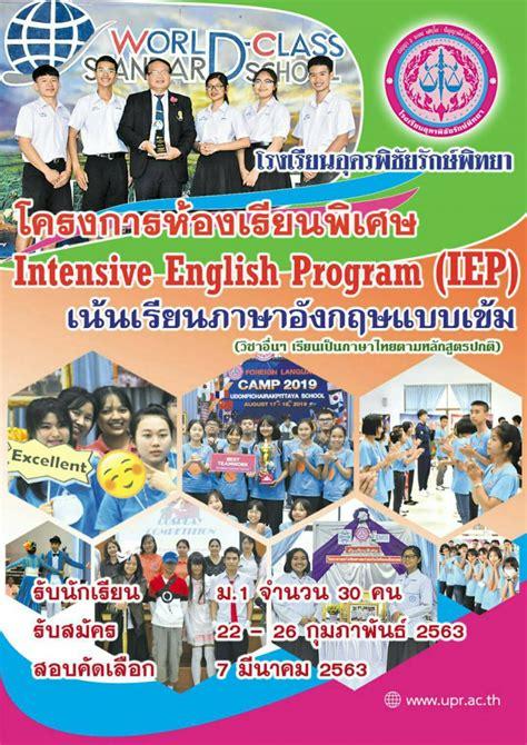 โรงเรียนอุดรพิชัยรักษ์พิทยา Udonpichairakpittaya School ...