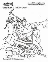 Rush Gold Coloring Pages Drawing Mining Miner Panning Draw Chinese Children Mine Printable Google California Drawings Clipart Sketch Sheets Library sketch template