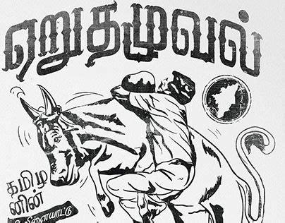 Baixar De Image Jallikattu Kaalai Drawing