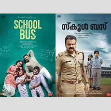School Bus Movie Review Rating Story Plot Filmibeat