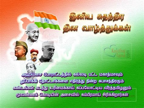 tamil kavithai  india freedom fighters