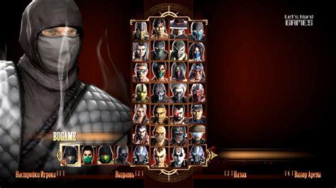 Mortal kombat 9 ultimate boss mod herunterladen | alagmy