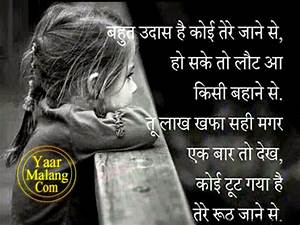 Feeling Alone Quotes Sad In Hindi | Wallpapers Desktop