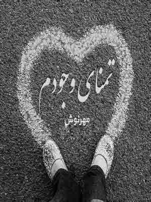 دانلود رمان تمنای وجودم | اندروید apk ، آیفون pdf ، epub و موبایل