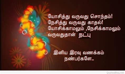 tamil good night images good night tamil quotes  wishes