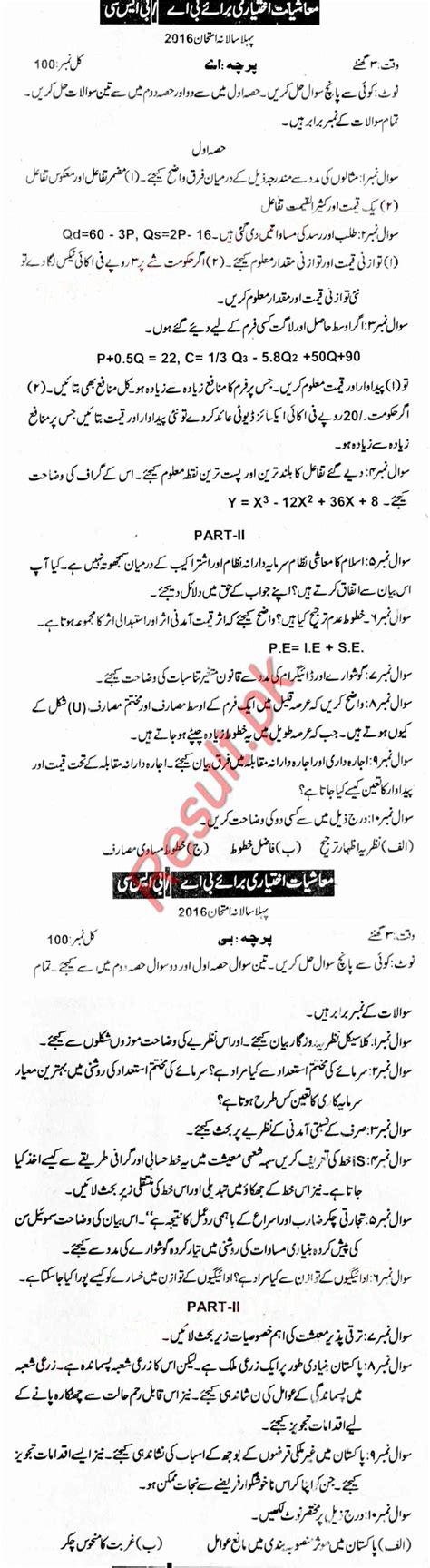 classnotes urdu  fbise  paper