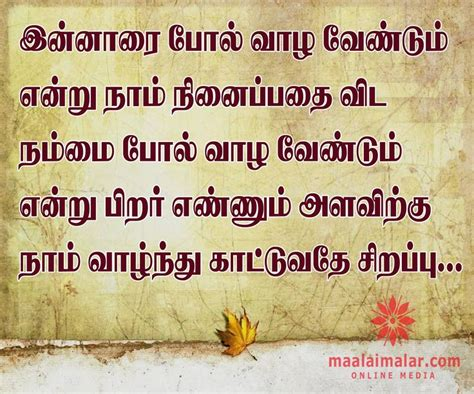Nandri Tamil Quotes