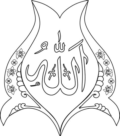 Coloring Kaligrafi Allah by Beautiful Name Of Allah Vector Jpg Image Free