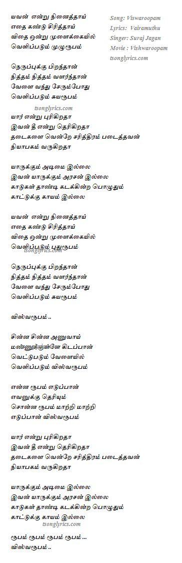 lirik dan chord lagu all of me songlyricshouse viswaroopam lyrics in tamil
