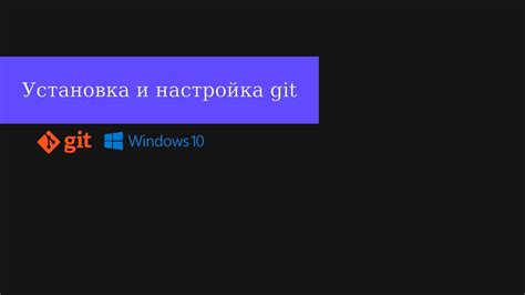It keeps a commit history which allows you to revert to a stable state in case you mess up your code. Установка Git Bash в Windows и минимальная настройка Git ...