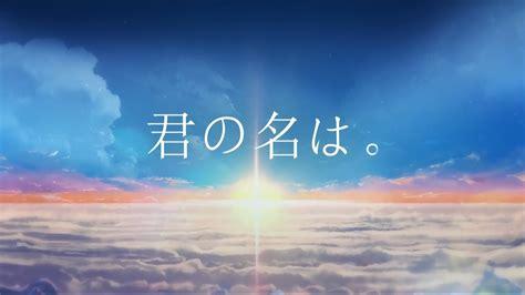 makoto shinkais   anime film  premiere