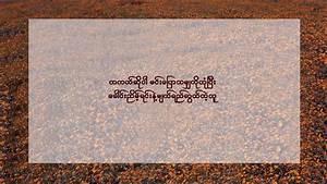 မ်က္ရည္လြယ္တဲ့သူ (Myat Yay Lwal De Thu) | ဘီလီလမင္းေအး ...